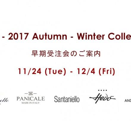 2016 – 2017 Autumn – Winter 早期受注会のご案内