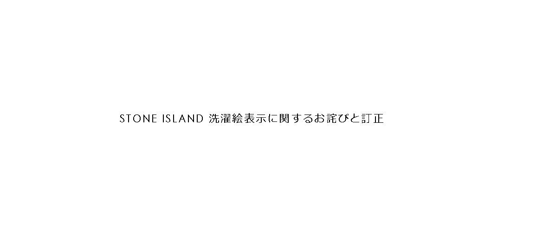 STONE ISLAND 洗濯絵表示に関するお詫びと訂正